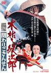 木枯し紋次郎 関わりござんせん [DVD] [2019/02/06発売]