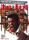 まむしと青大将 [DVD] [2019/02/06発売]