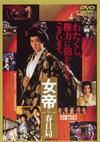 女帝 春日局 [DVD] [2019/02/06発売]