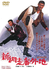 新網走番外地 [DVD] [2019/02/06発売]