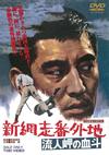 新網走番外地 流人岬の血斗 [DVD] [2019/02/06発売]