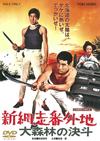 新網走番外地 大森林の決斗 [DVD]