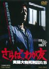 さらば、わが友 実録大物死刑囚たち [DVD] [2019/02/06発売]