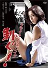 クライマックス・レイプ 剥ぐ! [DVD] [2019/02/02発売]