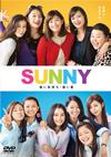 SUNNY 強い気持ち・強い愛 [DVD]