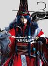Thunderbolt Fantasy 東離劍遊紀2 3〈完全生産限定版〉 [DVD] [2019/02/27発売]