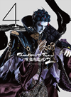 Thunderbolt Fantasy 東離劍遊紀2 4〈完全生産限定版〉 [DVD] [2019/03/27発売]