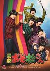 喜劇 おそ松さん〈2枚組〉 [Blu-ray]