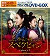 帝王の娘 スベクヒャン スペシャルプライス版コンパクトDVD-BOX1〈期間限定・12枚組〉 [DVD] [2019/02/08発売]