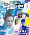このマンガがすごい! 3巻 [Blu-ray] [2019/02/13発売]