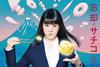 忘却のサチコ DVD BOX〈5枚組〉 [DVD] [2019/02/27発売]