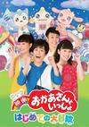 映画 おかあさんといっしょ はじめての大冒険 [Blu-ray] [2019/03/06発売]