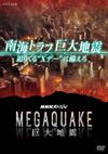 """NHKスペシャル MEGAQUAKE 南海トラフ巨大地震 迫りくる""""Xデー""""に備えろ [DVD] [2019/02/22発売]"""