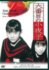 六番目の小夜子〈3枚組〉 [DVD] [2019/02/22発売]