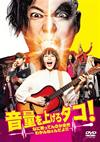 音量を上げろタコ!なに歌ってんのか全然わかんねぇんだよ!! [DVD] [2019/03/06発売]