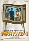 NHK少年ドラマシリーズ アンソロジー II [DVD] [2019/03/22発売]