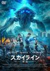 スカイライン-奪還-('17英 / 中国 / カナダ / インドネシア / シンガポール / 米) [DVD]
