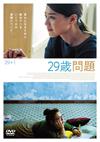 29歳問題('17香港) [DVD]