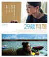 29歳問題('17香港) [Blu-ray]