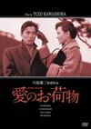 愛のお荷物 [DVD] [2019/03/02発売]