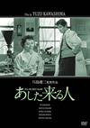 あした来る人 [DVD] [2019/03/02発売]