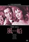 風船 [DVD] [2019/03/02発売]