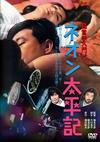 経営学入門より ネオン太平記 [DVD] [2019/03/02発売]