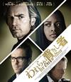 われらが背きし者 スペシャル・プライス('16英 / 仏) [Blu-ray]