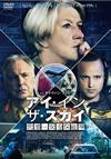 アイ・イン・ザ・スカイ 世界一安全な戦場 スペシャル・プライス('15英) [DVD]