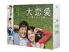 大恋愛〜僕を忘れる君と Blu-ray BOX〈4枚組〉 [Blu-ray] [2019/03/27発売]