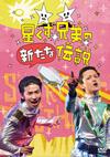 星くず兄弟の新たな伝説 [DVD]