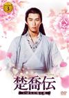楚喬伝〜いばらに咲く花〜 DVD-BOX3〈7枚組〉 [DVD]