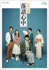 NHKドラマ10 昭和元禄落語心中 ブルーレイボックス〈5枚組〉 [Blu-ray] [2019/03/20発売]