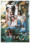 万引き家族 [DVD] [2019/04/03発売]