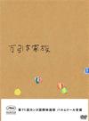 万引き家族 豪華版〈2枚組〉 [DVD] [2019/04/03発売]