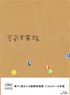万引き家族 豪華版〈2枚組〉 [Blu-ray] [2019/04/03発売]
