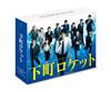 下町ロケット-ゴースト-/-ヤタガラス- 完全版 Blu-ray BOX〈5枚組〉 [Blu-ray] [2019/03/29発売]