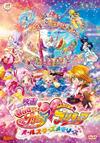 映画HUGっと!プリキュア〓[ハート]ふたりはプリキュア〜オールスターズメモリーズ〜 [DVD] [2019/03/06発売]