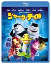 シャーク・テイル [Blu-ray]