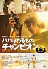 パパはわるものチャンピオン [DVD] [2019/03/06発売]