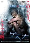 ゲヘナ('16米 / 日) [DVD]