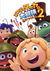 みつばちマーヤの大冒険2 ハニー・ゲーム [DVD]
