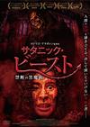 サタニック・ビースト 禁断の黒魔術('18ブラジル) [DVD]
