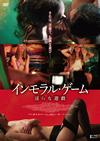 インモラル・ゲーム 淫らな遊戯('18オランダ / ベルギー) [DVD]