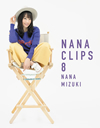 水樹奈々/NANA CLIPS 8 [Blu-ray]