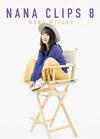 水樹奈々/NANA CLIPS 8 [DVD]