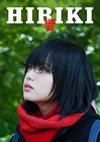 響-HIBIKI- 豪華版〈3枚組〉 [Blu-ray] [2019/03/06発売]