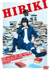 響-HIBIKI- [DVD] [2019/03/06発売]