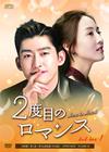 2度目のロマンス DVD-BOX1〈8枚組〉 [DVD]