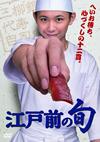 江戸前の旬 DVD-BOX〈4枚組〉 [DVD] [2019/04/09発売]